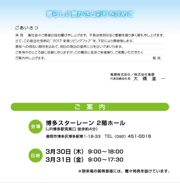 1703福岡見本市案内状_OL_cc