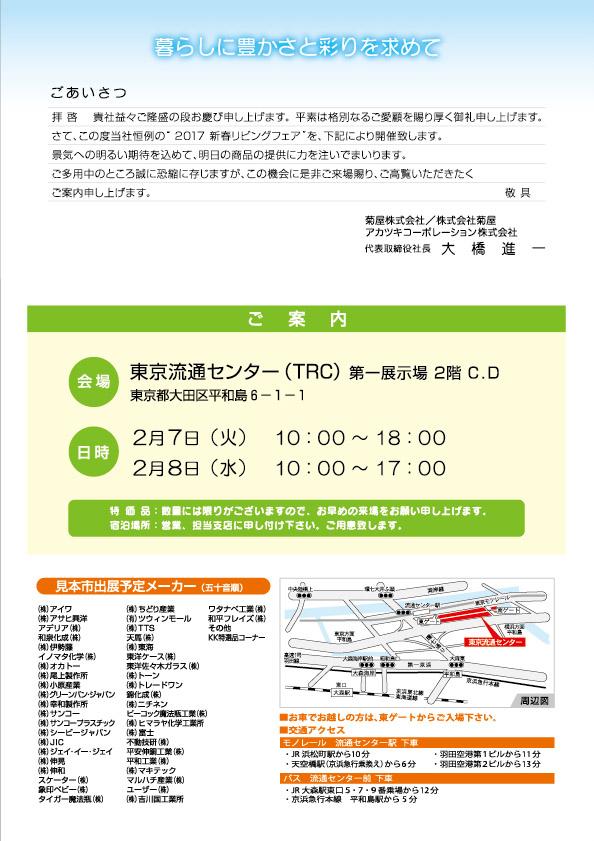 1702東京見本市案内状_OL2_cc