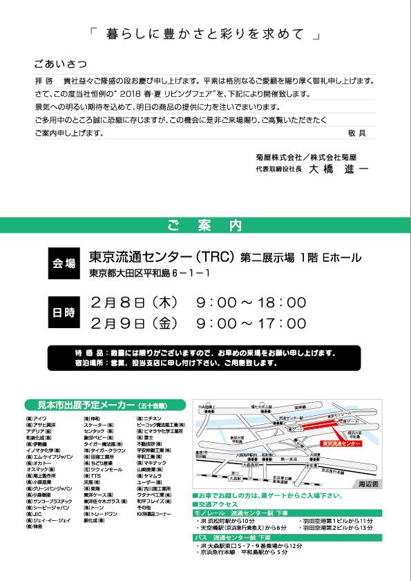 1802東京見本市案内状_OL_cc