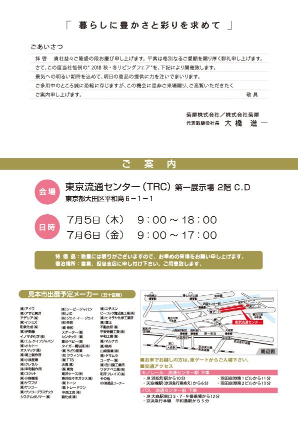 1807_東京見本市案内状_OL_IL10