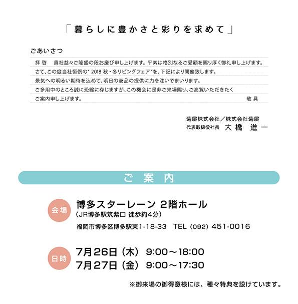 1807福岡見本市案内状-01