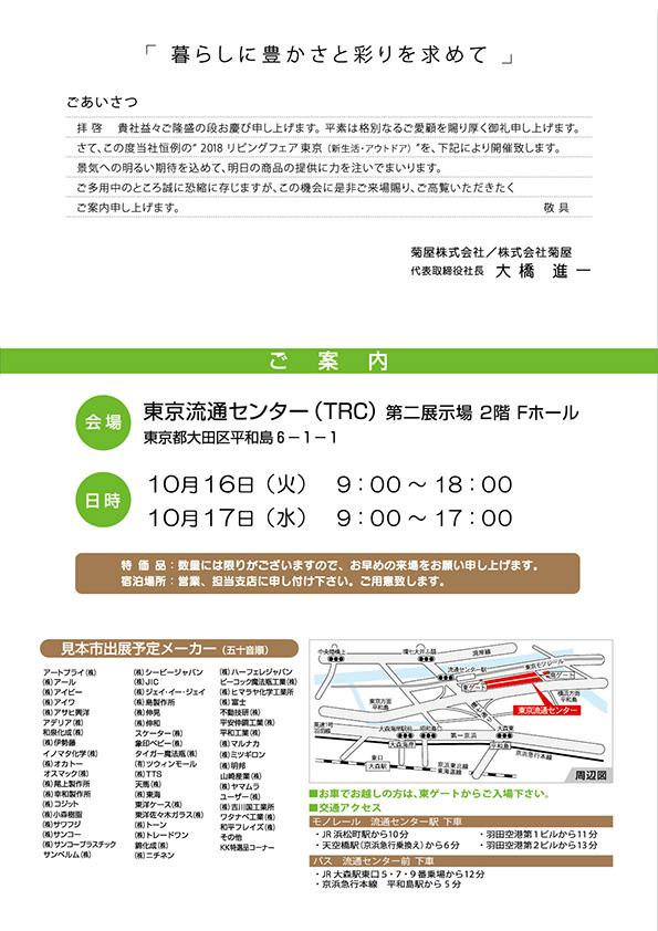 1710東京見本市案内状_2017.08