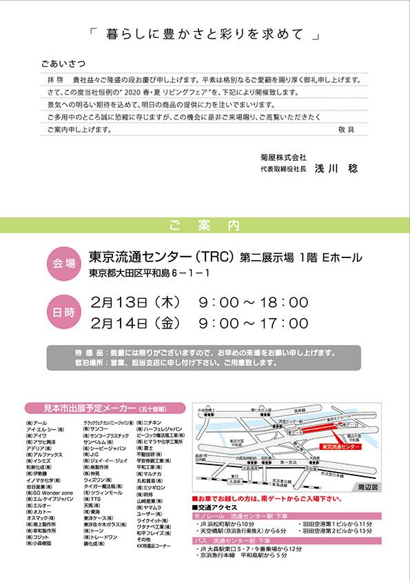 【最新】東京見本市案内状_このデータを使う